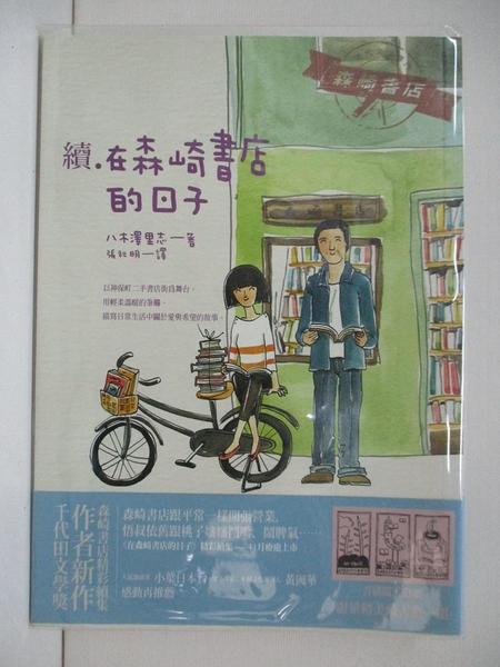 【書寶二手書T1/寫真集_BED】續.在森崎書店的日子_八木沢裡志