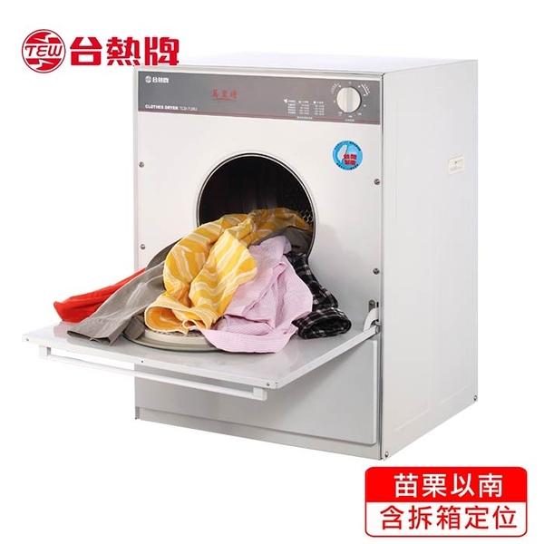 中南部地區限定 台熱牌萬里晴乾衣機TCD-7.0RJ(附樓層配送定位服務)烘衣機烘乾機※現貨※