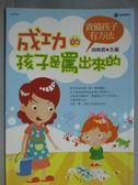 【書寶二手書T1/親子_GBS】成功的孩子是罵出來的_胡南君