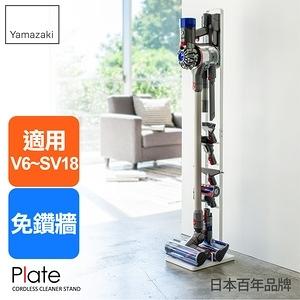 日本【YAMAZAKI】Plate多功能吸塵器收納架