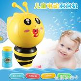 泡泡機 電動小蜜蜂泡泡槍兒童音樂自動吹泡泡機玩具七彩泡泡水濃縮補充液 薇薇家飾