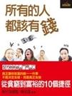 博民逛二手書《所有的人都該有錢:學會如何使用金錢, 致富不會比變窮花上更多時間》
