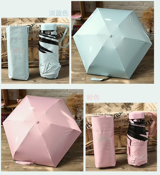 【樂邦】超輕小迷你黑膠五折雨傘 防UV 遮陽 摺疊折疊 晴傘