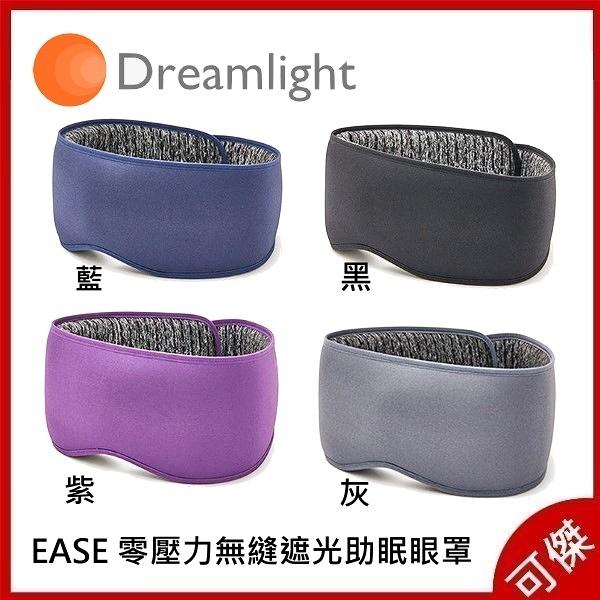 Dreamlight EASE 美國 零壓力無縫遮光助眠眼罩 睡眠眼罩 舒壓眼罩 公司貨 送超值好禮