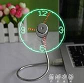 智慧USB時鐘小風扇LED發光創意迷你風扇學生辦公電腦風扇小型禮品 歐韓流行館