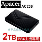 【PS4主機硬碟】 Apacer 宇瞻 AC236 PS4 2T 2TB 外接硬碟 【 PRO SLIM 】台中星光電玩