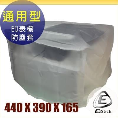 印表機防塵套 - P19 通用型 (440x390x165mm)