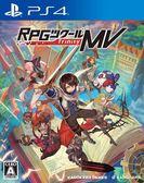 PS4 RPG 製作大師 MV Trinity(中文版)