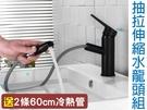 抽拉伸縮水龍頭 洗臉盆衛生間水龍頭 抽拉面盆水龍頭 洗手盆水龍頭 洗漱專用水龍頭 面盆 冷熱管