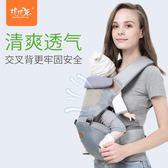 腰凳單凳輕便背小孩子的背帶背娃神器多功能嬰兒四季通用3-36個月 開學季特惠