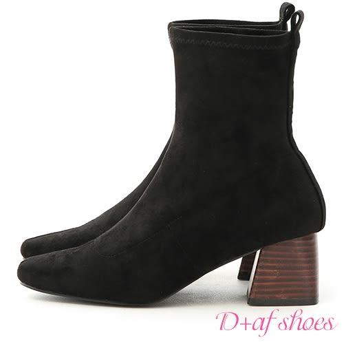 D+AF 魅力穿搭.素面方頭木紋跟襪靴*黑