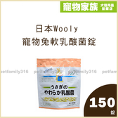 寵物家族-日本Wooly 寵物兔軟乳酸菌錠150錠
