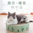 貓抓板窩磨爪器碗型貓爪板瓦楞紙箱貓抓盆玩具防貓抓沙發保護用品YYJ 【快速出貨】