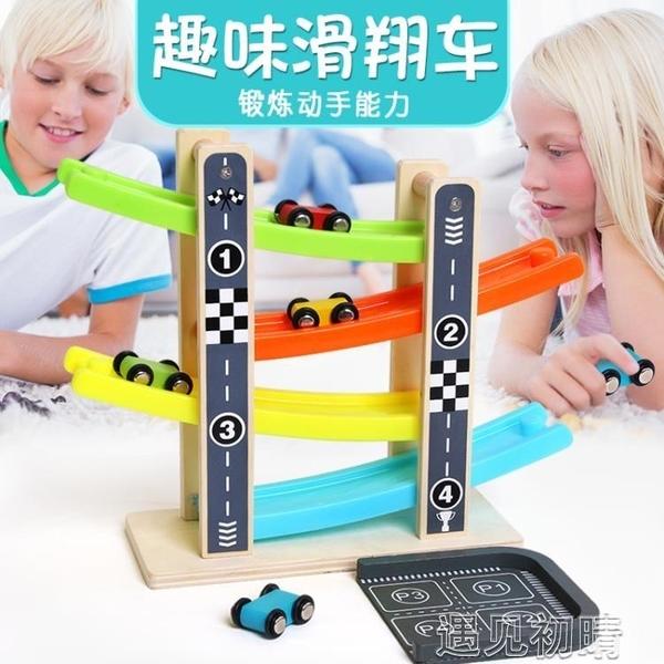 兒童軌道滑翔車玩具1-3周2歲男孩寶寶慣性回力小汽車大號耐摔益智 遇見初晴