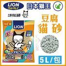 *WANG*日本LION獅王《豆腐砂》貓...