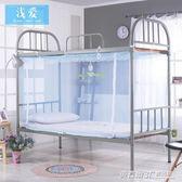 大學生宿舍蚊帳寢室上鋪下鋪單人床拉錬支架加密上下床1.2米0.9mATF  英賽爾3