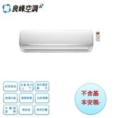 提前降價*最便宜(良峰空調)3.6KW 5-7坪變頻冷暖型《CXI/CXO-M362HF》外主機板7年壓縮機10年保固