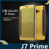 三星 Galaxy J7 Prime 半透鏡面保護套 防刮側翻皮套 免翻蓋接聽 原裝同款 超薄簡約 手機套 手機殼