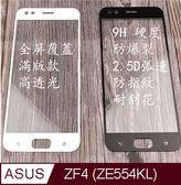 ASUS Zenfone 4 (ZE554KL) 5.5吋 全屏覆蓋滿版款 9H硬度鋼化玻璃保護貼