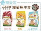 ☆寵愛家☆doter寵物物語-寵愛兔主食...