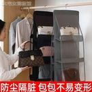 包包收納包包收納袋多功能衣物收納袋懸掛式家用挎包整理墻掛式衣柜儲物袋 快速出貨