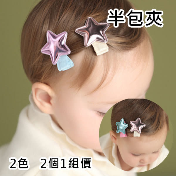 現貨 韓國款亮面星星半包夾2個1組 2色  兒童髮飾 《寶寶熊童裝屋》