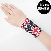 擦汗護腕男籃球女排球夏季超薄運動手腕套透氣騎行護具遮疤痕紋身【博雅生活館】