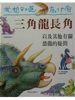 二手書博民逛書店 《想知道為什麼-三角龍長角》 R2Y ISBN:9579251770│克里斯・梅納德等