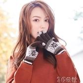毛線手套 毛線觸屏手套男女冬季加絨韓版針織五指厚棉學生防寒保暖情侶手套 3C公社
