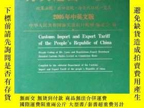 二手書博民逛書店罕見中華人民共和國海關進出口稅則.2005.政策法規·出口退稅·