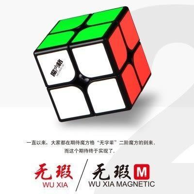 奇藝2階魔方←魔術方塊 益智 旋轉魔方 遊戲 魔尺 魔方 百變 比賽專用
