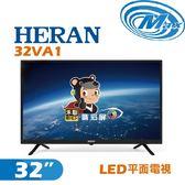 《麥士音響》 HERAN禾聯 32吋 LED電視 32VA1
