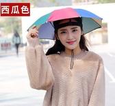 傘帽晴雨頭戴帽子傘防紫外線防雨防曬防風遮陽釣魚傘垂釣迷你款YYP 歐韓流行館
