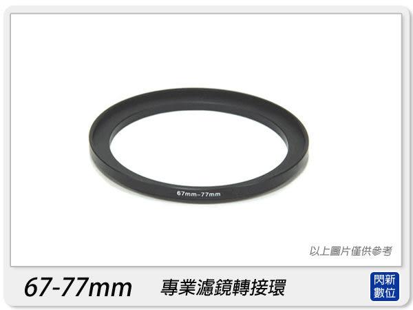 濾鏡 轉接環(鋁合金材質)  67-77mm / 67mm-77mm / 67-77