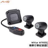【現貨免等】Mio MiVUE M760D 機車行車紀錄器 分離式 雙鏡組 SONY感光元件 GPS定位 1080P