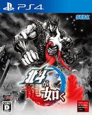 PS4 人中北斗(中文版)