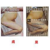 【奇買親子購物網】麗子孕婦超彈性褲襪(膚色/黑色)