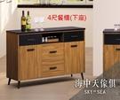 {{ 海中天休閒傢俱廣場 }} G-02 摩登時尚 餐櫃系列 345-2 肯詩特淺柚色4尺石面碗盤櫃