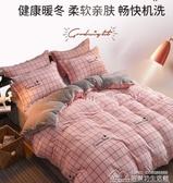 紓困振興  法蘭絨四件套珊瑚絨四件套雙面絨簡約法萊絨加厚床上被套床單  居樂坊生活館YYJ