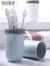 家用洗漱刷牙漱口杯旅行牙刷盒便攜套裝多功能牙膏筒牙具帶蓋牙缸 蓓娜衣都