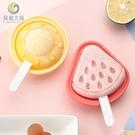 冰棍模具 雪糕模具家用食品級硅膠自制冰淇淋冰格手工DIY卡通可愛冰塊冰棒