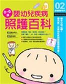 (二手書)嬰幼兒疾病照護百科