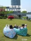 懶人充氣沙發網紅氣墊床單人充氣床墊戶外露營便攜式椅子空氣 【快速出貨】