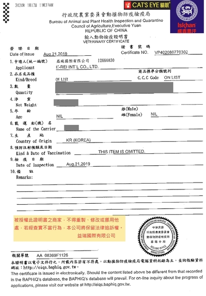 【培菓寵物48H出貨】(送台彩刮刮卡*1張)韓國成吉思汗Iskhan》無穀成貓飼料專用配方-2.5KG
