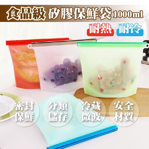 矽膠保鮮密封袋1000ml 食品級真空保鮮袋 矽膠保鮮袋 可微波加熱 密封保鮮袋 分類袋  NailsMall