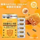 韓國NATURE DREAM蜂膠鋅保健錠/盒