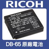 【完整盒裝】全新 DB-65 原廠電池 RICOH 理光 適用 GR GRII GR Digital II D-LUX4