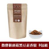 【鮮食優多】麗豐微酵館 • 微酵猴頭菇黑豆素香鬆3包組