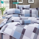 LUST生活寢具【奧地利天絲-格旅】100%天絲、雙人5尺床包/枕套/舖棉被套組  TENCEL 萊賽爾纖維
