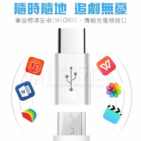 Micro USB 轉 Type-C 轉接頭 轉換頭 充電轉接頭 轉換頭 手機轉接頭 轉接線 傳換線 傳輸 2色可選